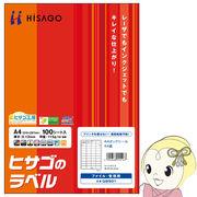 GB901 ヒサゴ A4タックシール 44面 連続給紙タイプ 100シート