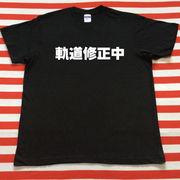 軌道修正中Tシャツ 黒Tシャツ×白文字 S~XXL