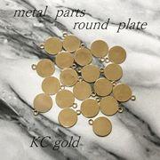 mp3 メタルパーツ ラウンドプレート KCゴールド 10mm 20個入り