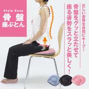 【SALE】【座るだけで姿勢キレイ!】骨盤座ぶとん