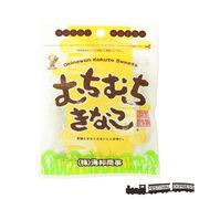 12袋でお買い得!むちむちきなこ 37g 国産きなこと沖縄県産黒糖のコンビネーション