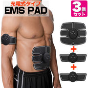 ems 筋肉 USB 充電 カンタン 充電式 腹筋 健康 ダイエット EMSパッド+腕・脚用EMSパッド×2
