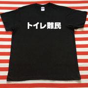 トイレ難民Tシャツ 黒Tシャツ×白文字 S~XXL