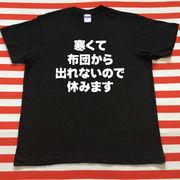 寒くて布団から出れないので休みますTシャツ 黒Tシャツ×白文字 S~XXL