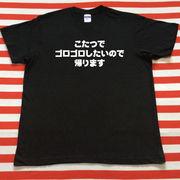 こたつでゴロゴロしたいので帰りますTシャツ 黒Tシャツ×白文字 S~XXL