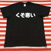 くそ寒いTシャツ 黒Tシャツ×白文字 S~XXL