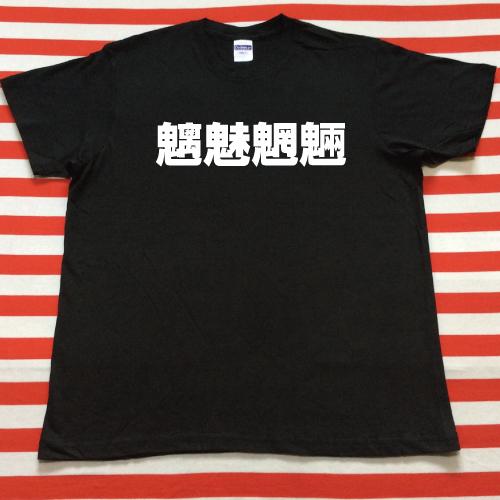 魑魅魍魎Tシャツ 黒Tシャツ×白文字 S~XXL