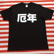 厄年Tシャツ 黒Tシャツ×白文字 S~XXL