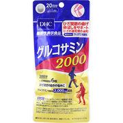 ※DHC グルコサミン2000 20日分 120粒入