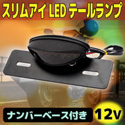 スリムアイ LED テールランプ 汎用 12v バイク ナンバー灯