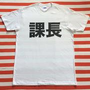 課長Tシャツ 白Tシャツ×黒文字 S~XXL