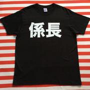 係長Tシャツ 黒Tシャツ×白文字 S~XXL