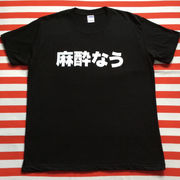 麻酔なうTシャツ 黒Tシャツ×白文字 S~XXL