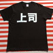 上司Tシャツ 黒Tシャツ×白文字 S~XXL