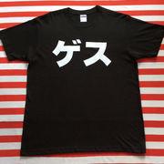 ゲスTシャツ 黒Tシャツ×白文字 S~XXL