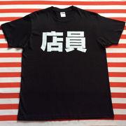 店員Tシャツ 黒Tシャツ×白文字 S~XXL