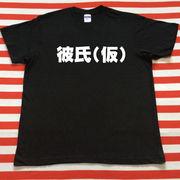 彼氏(仮)Tシャツ 黒Tシャツ×白文字 S~XXL