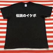 伝説のイケボTシャツ 黒Tシャツ×白文字 S~XXL