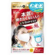be-style UVカットマスク ホワイト3枚入 【白元】 【マスク】