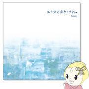 【京都の若手ミュージシャン】ShuU「二十才のモラトリアム」