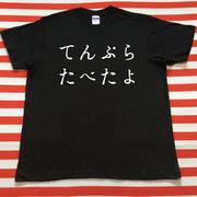 てんぷらたべたよTシャツ 黒Tシャツ×白文字 S~XXL