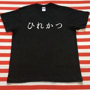 ひれかつTシャツ 黒Tシャツ×白文字 S~XXL