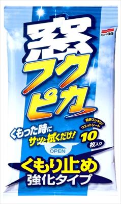 窓フクピカくもり止め強化タイプ10枚 【 ソフト99 】 【 カー用品・洗剤・クリーナー 】