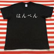 はんぺんTシャツ 黒Tシャツ×白文字 S~XXL