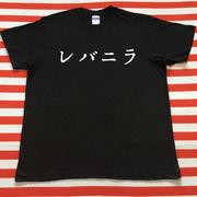 レバニラTシャツ 黒Tシャツ×白文字 S~XXL
