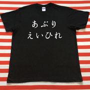 あぶりえいひれTシャツ 黒Tシャツ×白文字 S~XXL