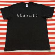 だしまきたまごTシャツ 黒Tシャツ×白文字 S~XXL