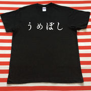 うめぼしTシャツ 黒Tシャツ×白文字 S~XXL