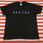 ちからうどんTシャツ 黒Tシャツ×白文字 S~XXL