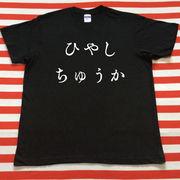 ひやしちゅうかTシャツ 黒Tシャツ×白文字 S~XXL