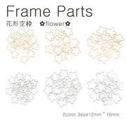 20個入り 花形 UVレジン空枠 フレーム 3サイズ 金 銀 ペンダントトップやピアスに 質材 アクセサリー