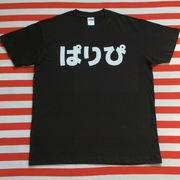 ぱりぴTシャツ 黒Tシャツ×白文字 S~XXL