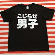 こじらせ男子Tシャツ 黒Tシャツ×白文字 S~XXL
