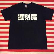 遅刻魔Tシャツ 黒Tシャツ×白文字 S~XXL