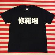 修羅場Tシャツ 黒Tシャツ×白文字 S~XXL
