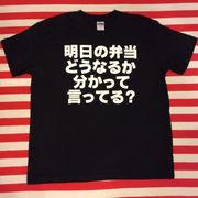 明日の弁当どうなるか分かって言ってる?Tシャツ 黒Tシャツ×白文字 S~XXL
