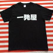 一発屋Tシャツ 黒Tシャツ×白文字 S~XXL