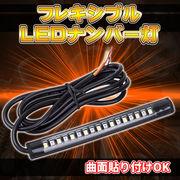 バイク用ライト フレキシブルLEDナンバー灯 曲面貼り付け可 LEDライセンス灯