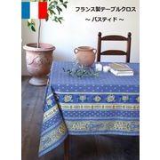 フランス製テーブルクロス バスティド