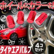 タイヤ エア バルブ 4個セット キャップ レッド 赤  車 バイク ドレスアップ パーツ