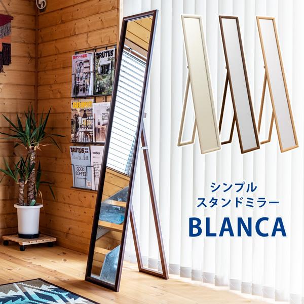 【離島発送不可】【日付指定・時間指定不可】BLANCA シンプルスタンドミラー BR/NA/WH