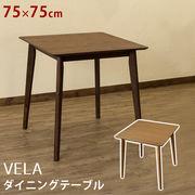 【離島発送不可】【日付指定・時間指定不可】VELA ダイニングテーブル 75×75 NA/WAL
