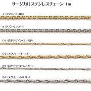 サージカルステンレス製チェーン【約1m】全6種類 ゴールド シルバー 18金メッキ ネックレス チェーン