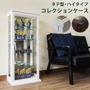 【佐川・離島発送不可】コレクションケース タテ型 ハイタイプ DBR/WW