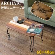 ARCHAIC 折れ脚ミニテーブル