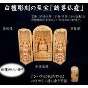 白檀彫刻の至宝「諸尊仏龕」